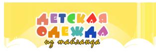 """Оптовый интернет-магазин """"Детская одежда из Тайланда"""""""